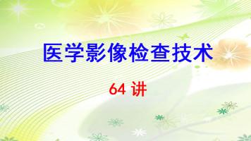 山东医学高等专科学校 医学影像检查技术 李萌 64讲