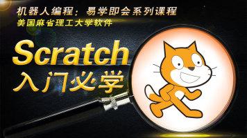 Scratch入门必学
