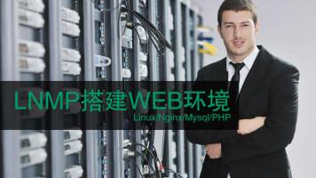 LNMP搭建web环境视频教程Linux系统阿里云Linode腾讯云VPS服务器