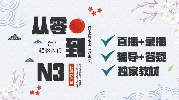 【直播】日语零基础直达中级N3 单词 对话 听力 口语 语法
