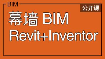 建筑幕墙BIM:Revit+Inventor