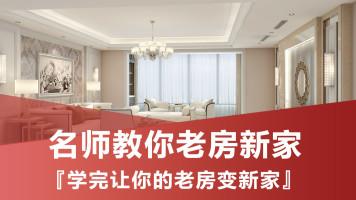 【室内设计】老房新家装饰教程