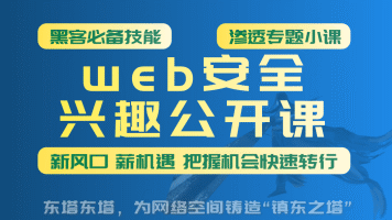 东塔-Web安全兴趣公开课 /Web安全/kali/黑客/网络安全/信息安全