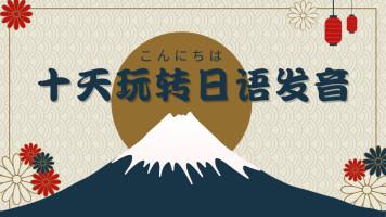 十天掌握日语本土发音