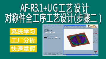 对称件全工序工艺设计(步骤二)【UG工艺设计】【AutoForm_R3.1】