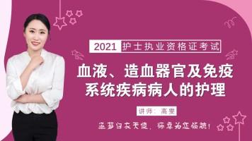 2021护士执业/血液、造血器官及免疫系统疾病病人的护理/考点精讲
