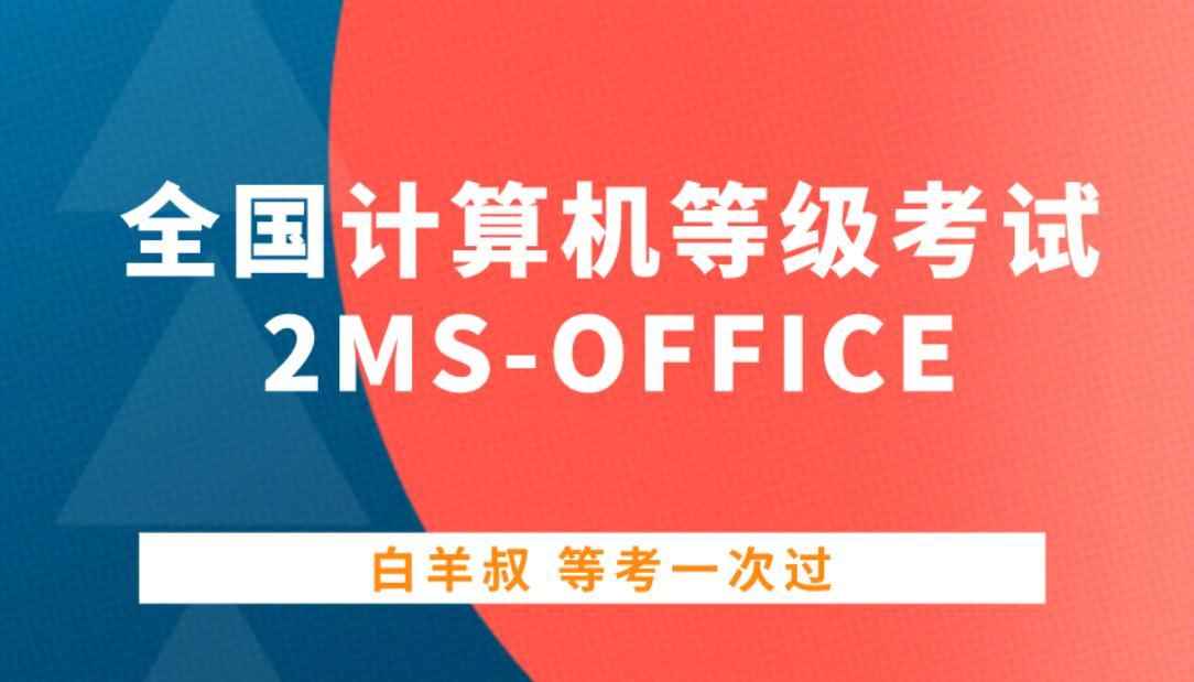 白羊叔全国计算机等考2MS-OFFICE
