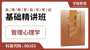 自考00163管理心理学  基础精讲班【学程教育】