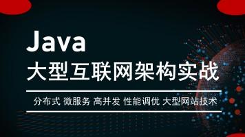 Java专家架构师VIP试听课 互联网/分布式/微服务/高并发/性能优化