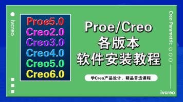 Creo/Proe各版本-软件安装视频教程