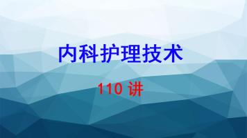 安徽医学高等专科学校 内科护理技术 张小来 110讲