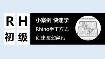 【Rhino初级】硬核Rhino手工图案穿孔