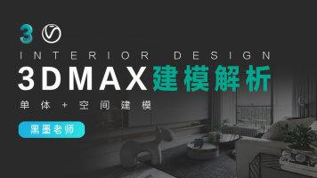 2020室内设计3Dmax建模家具空间效果图教程《按CAD施工图建模》