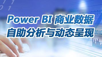 东方瑞通-Power BI--商业数据自助分析/动态呈现/企业级交付课程