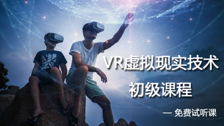 VR虚拟现实初级课程