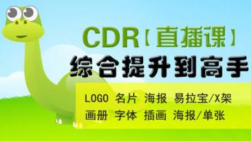CDR O基础到案例讲解【广告+LOGO+字体】实战+使用的结合案例讲解