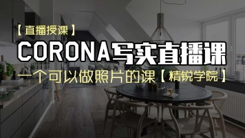 CR[corona]渲染/写实/材质/灯光/建模