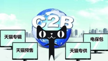 C2B新商业视频教程精品课