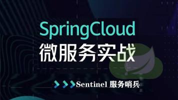 Spring Cloud微服务实战-Sentinel 服务哨兵