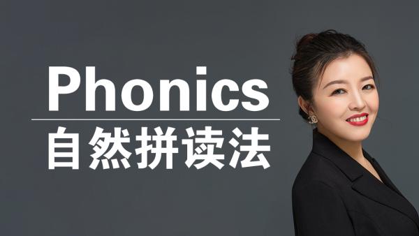 Phonics自然拼读法