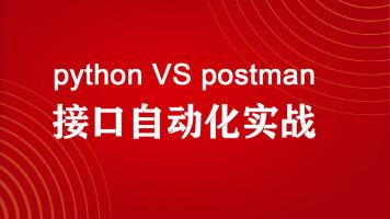 软件测试--接口测试-python VS postman7天入门接口自动化实战