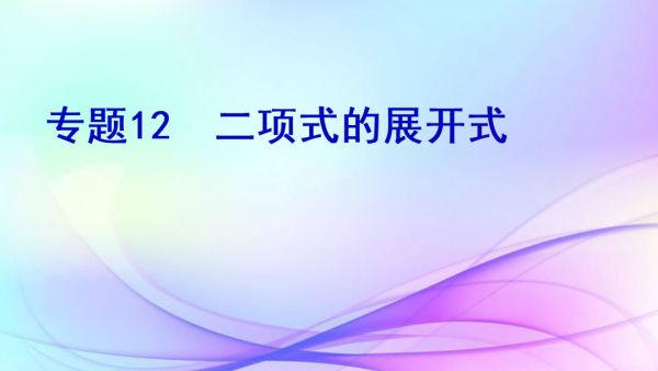 专题12  二项式的展开式