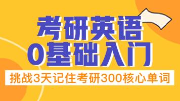 【23届考研】考研英语零基础入门——挑战3天记住考研300核心单词
