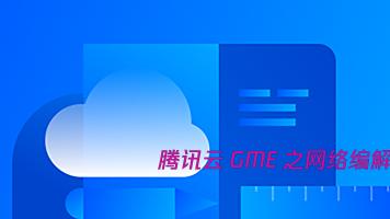 腾讯云GME之网络编解码