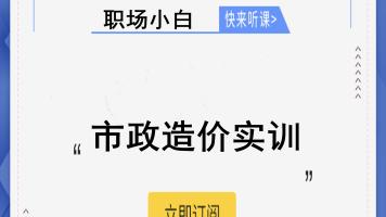市政零基础实操培训(全专业)