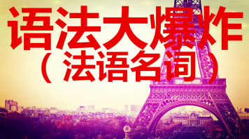 语法大爆炸—法语名词 (法语专四、法语专八、TCF/TEF等考试)
