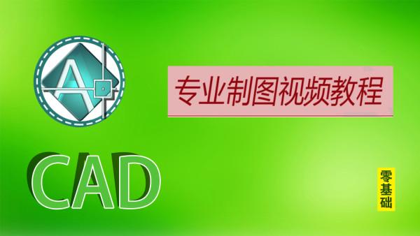 CAD快速入门视频教程autocad零基础机械建筑制图设计培训课程速成