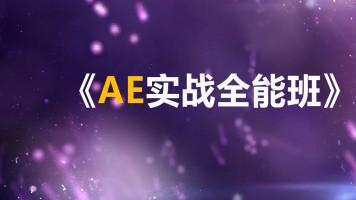 AE全能实战班