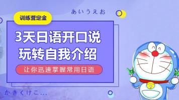 日语3天入门特训营定金