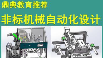 Solidworks非标机械自动化设计实战班