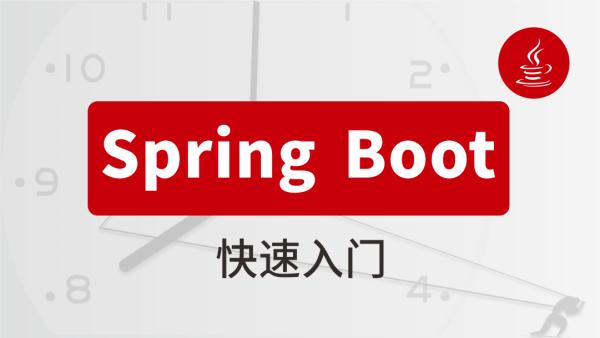 Spring Boot快速入门 从零开始学习Spring Boot【咕泡学院】