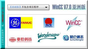 WinCC基础培训[1]