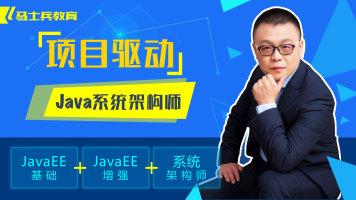 Java高级互联网架构师【马士兵教育】