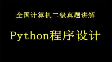2020版_全国计算机Python二级等级考试