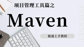 maven教程(Maven项目管理工具)零基础到私服搭建