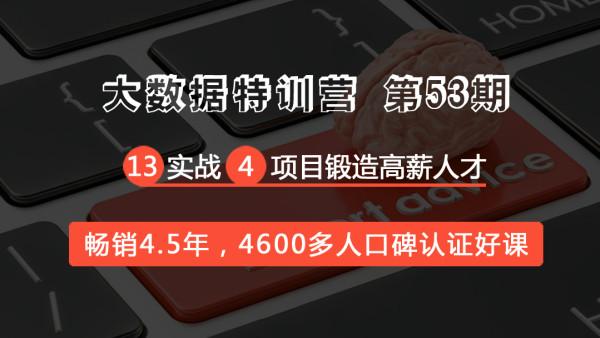 大数据特训营 Flink/Spark/Hadoop/四大企业项目【大讲台】