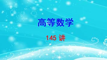 同济大学 高等数学 李雨生 145讲