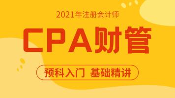 2021年注册会计师|财务管理 cpa|注册会计师 cpa|cpa基础