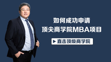 MBA系列公开课:如何成功申请顶级MBA商学院