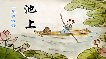 一年级古诗:池上