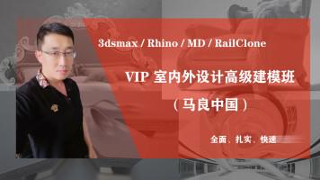 3dsmax/Rhino/MD/RailClone/室内外设计高级建模班(马良中国)