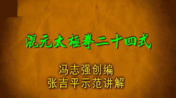 张吉平混元太极拳二十四式拳功教学-混元24套路与内功