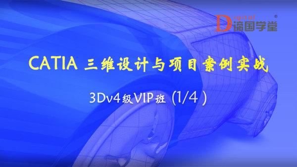 CATIA 三维设计与项目案例实战-3Dv4级VIP班(1/4)