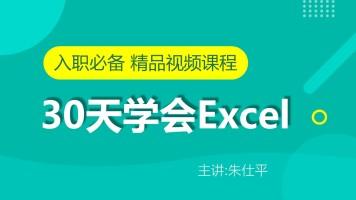 30天学会EXCEL视频教程_财务人事行政统计入职必备【朱仕平】