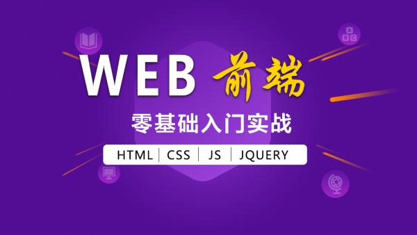 WEB零基础网站首页入门实战-六星