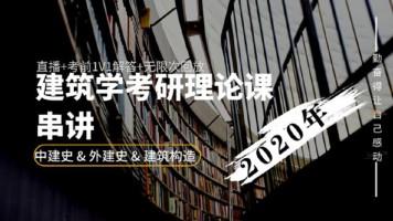2020年建筑考研理论课串讲录播